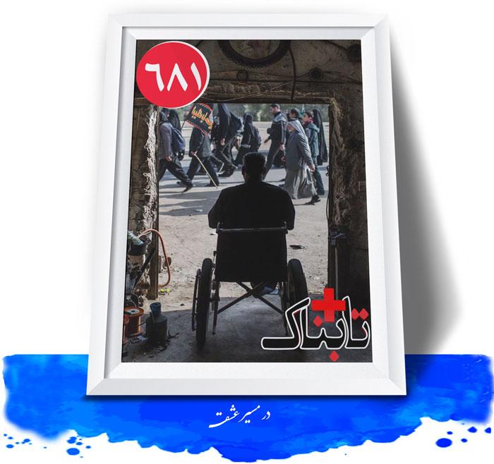 ویدیویی از زن فرانسوی که به داعشیها پیوست / ویدیو عروسی پسر بن لادن / جزئیات سندسازی تازه آمریکا علیه ایران؛ تکرار ماجرای اورانیوم نیجر / یازده سپتامبر تازهای در حال وقوع است؟ / ویدیو هشدار رهبر انقلاب درباره یک دشمن حقیقی