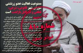 ممنوعیت فعالیت عضو زرتشتی شورای شهر قانونی، شرعی، قطعی و غیرقابل بازگشت است/تصمیمگیری درباره تخلفات احمدینژاد در صحن علنی