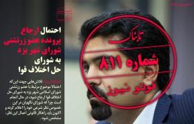 چگونه «کاشی ماندگار» سر از خانه پدری رئیسجمهور درآورد؟/دستگیری سه تن و انهدام باند «مدلینگ» در سیستان و بلوچستان