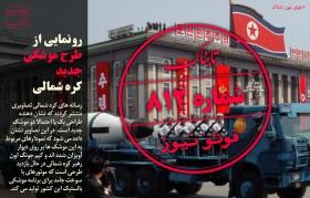 قضیه «سپنتا» حس میهنی برخی ایرانیان را به چالش کشیده/میگویند مسواک زدن و واکسن کار صهیونیستهاست