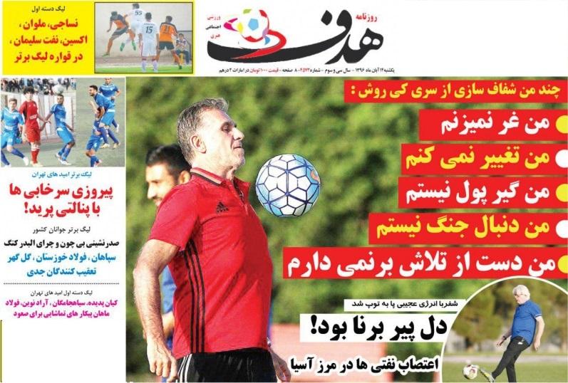 جلدهدف ورزشی/یکشنبه۱۴آبان۹۶