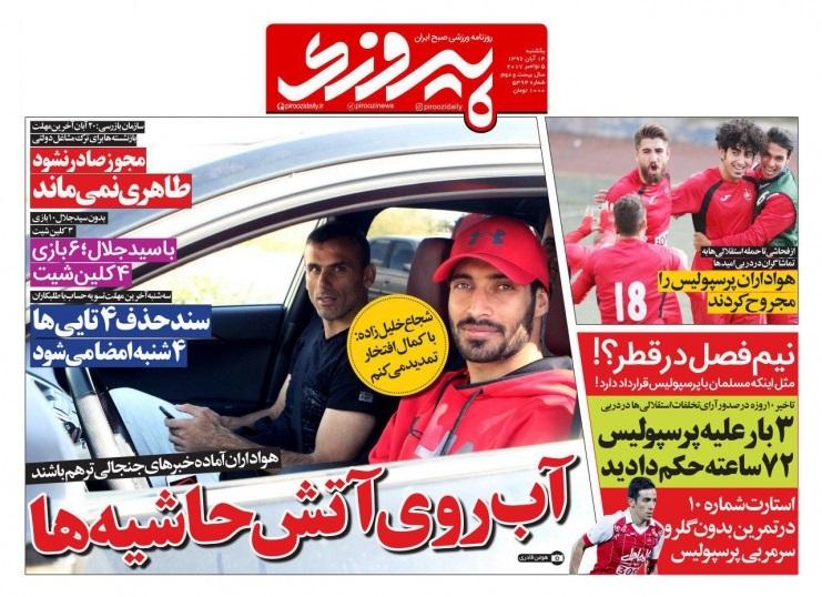 جلد پیروزی/یکشنبه۱۴آبان۹۶