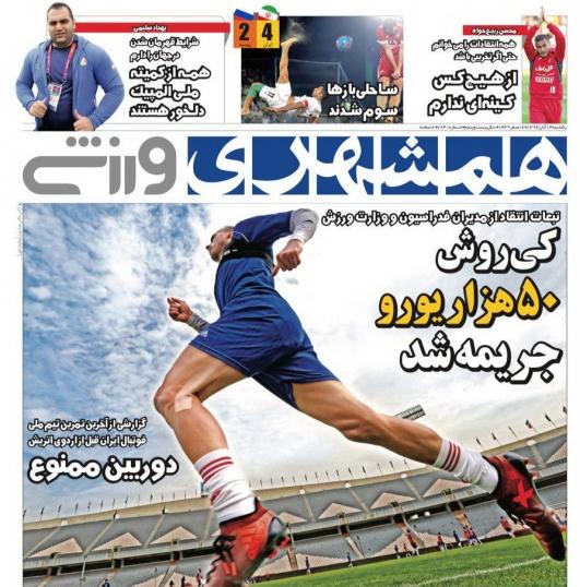 جلدهمشهری ورزشی/یکشنبه۱۴آبان۹۶