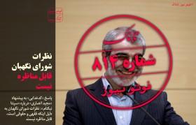 نظرات شورای نگهبان قابل مناظره نیست/امیر قطر: علیرغم اختلافها ایران تنها راه تامین غذا و داروی ماست