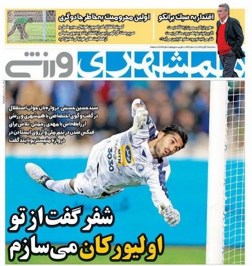 جلدهمشهری ورزشی/سهشنبه۱۶آبان۹۶