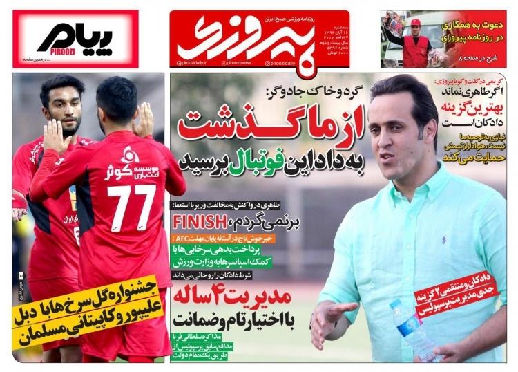 جلد پیروزی/سهشنبه۱۶آبان۹۶