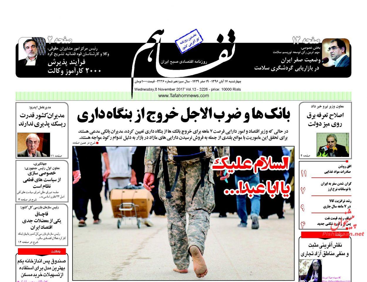 روزنامههای اقتصادی چهارشنبه ۱۷ آبان ۹۶