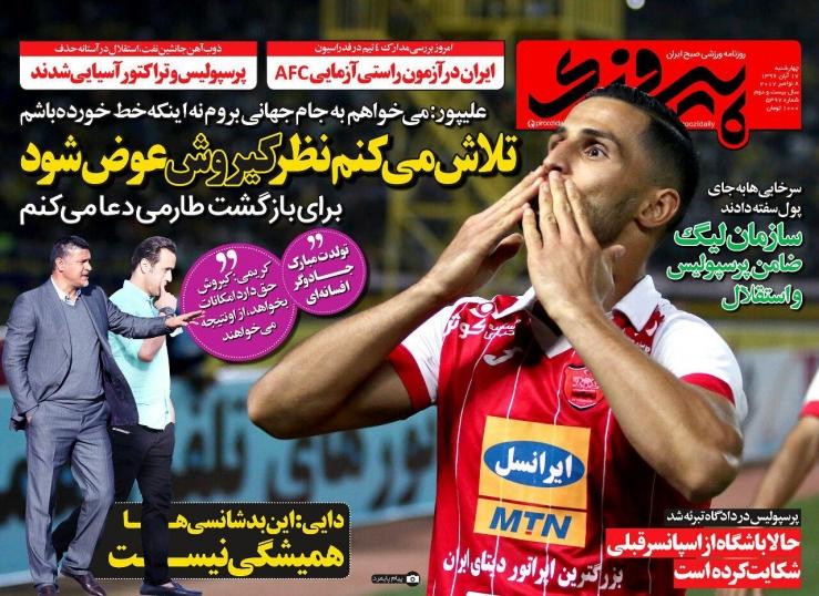 جلد پیروزی/چهارشنبه۱۷آبان۹۶
