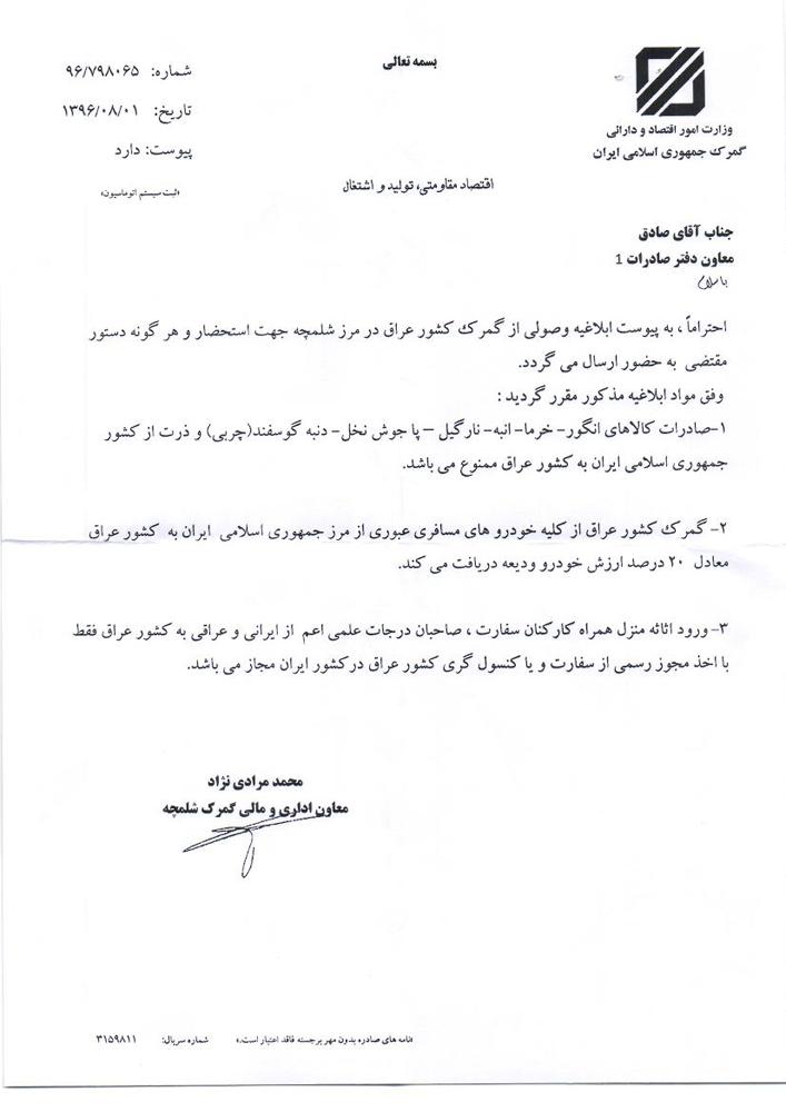 صادرات ۷ کالا از ایران به عراق ممنوع شد