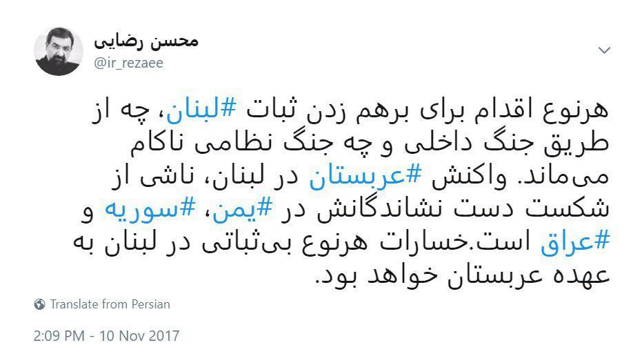 هشدارهای محسن رضایی به عربستان