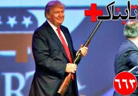 سهم هر ایرانی از پول نفت چقدر است؟ / تصاویر فوتبالیستی که رئیس جمهور شد! / اموال عمومی پس از تخریب با بودجه کجا ترمیم میشود؟ / برجام پس از آمریکا باقی میماند؟