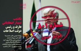 تکذیب دیدار انتخاباتی عارف و رئیس دولت اصلاحات/برادر سیدمحمد حسینی: شاید فردا برادرم متحول شد!