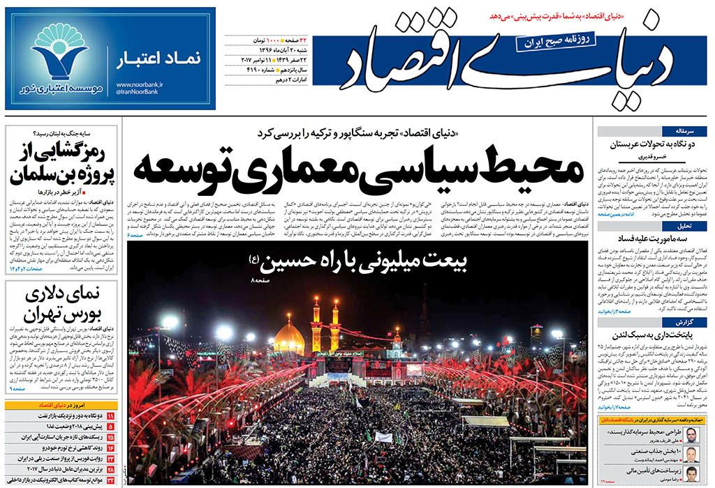 روزنامههای اقتصادی شنبه ۲۰ آبان ۹۶