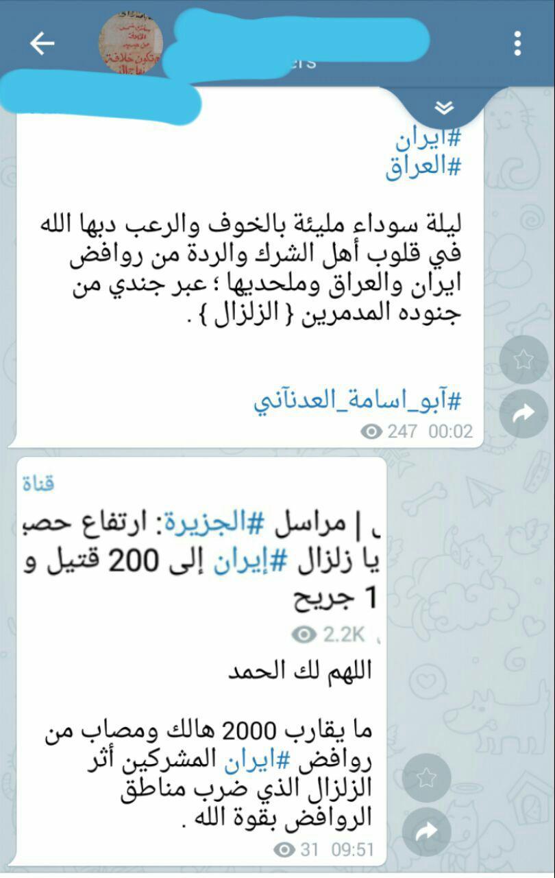 خوشحالی داعشی ها از زلزله کرمانشاه