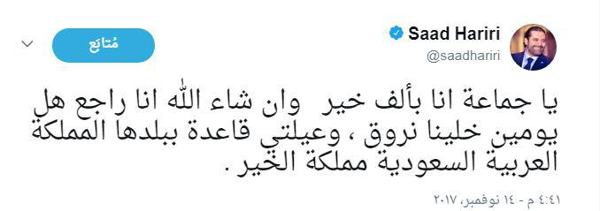 توییت عجیب سعدحریری از عربستان