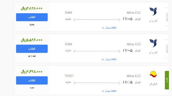 بلیت پرواز تهران ـ مشهد؛ ۵۶۰ هزار تومان