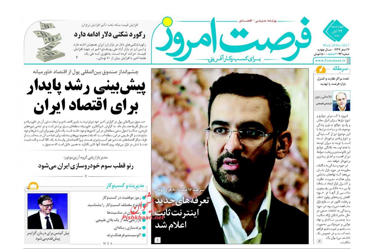روزنامههای اقتصادی چهارشنبه ۲۴ آبان ۹۶