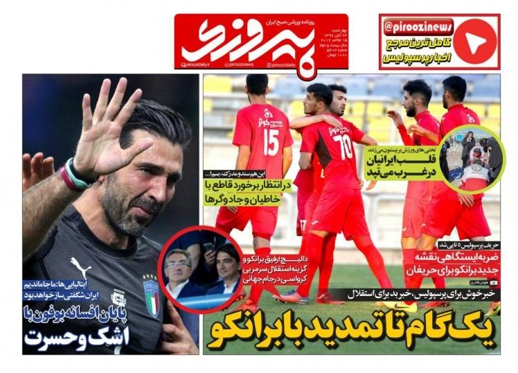 جلد پیروزی/چهارشنبه۲۴آبان۹۶