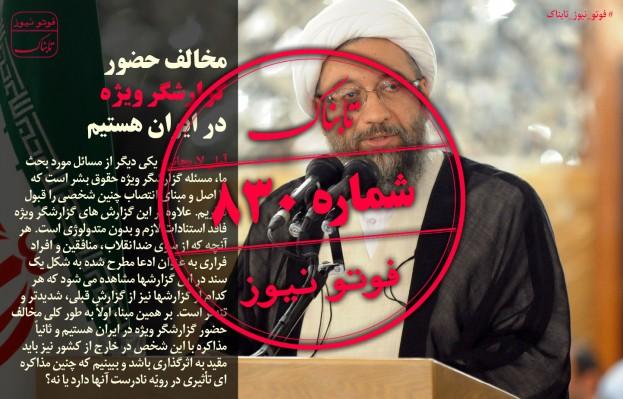 آملی لاریجانی: مخالف حضور گزارشگر ویژه در ایران هستیم/شکایت وزارت بهداشت از سازنده بیمارستان تخریب شده