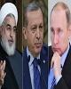 اهداف احتمالی نشست سرنوشت ساز روحانی، اردوغان و پوتین در مورد سوریه!