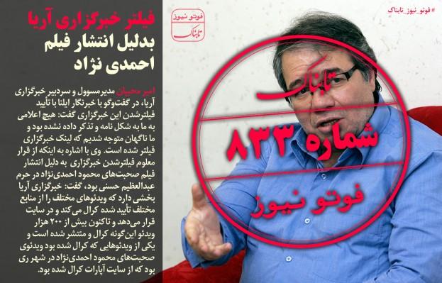 پلیس  تردد خودروهای شخصی در مسیر کرمانشاه را ممنوع کرد/فیلتر خبرگزاری آریا بدلیل انتشار فیلم احمدی نژاد