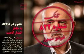 احضار توکلی به دادگاه برای انتشار کامنت در سایتش/دیدار فراکسیون امید با رئیس دستگاه قضا درباره «حصر»