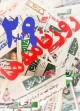 سردار وحید در بوته نقد/پایان نمایش هیجانی احمدینژادیها/دلایل علمی کشته شدن حدود ٥٠٠ نفر در زلزله کرمانشاه/چرا مردم به سلبریتیها بیشتر از نهادها اعتماد میکنند؟