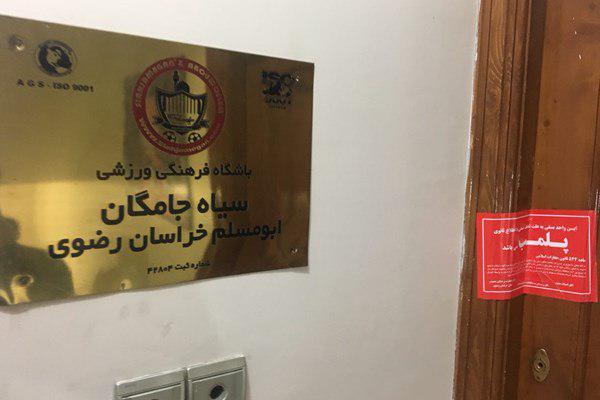 باشگاه حریف استقلال درآستانه بازی امروزپلمب شد!+عکس