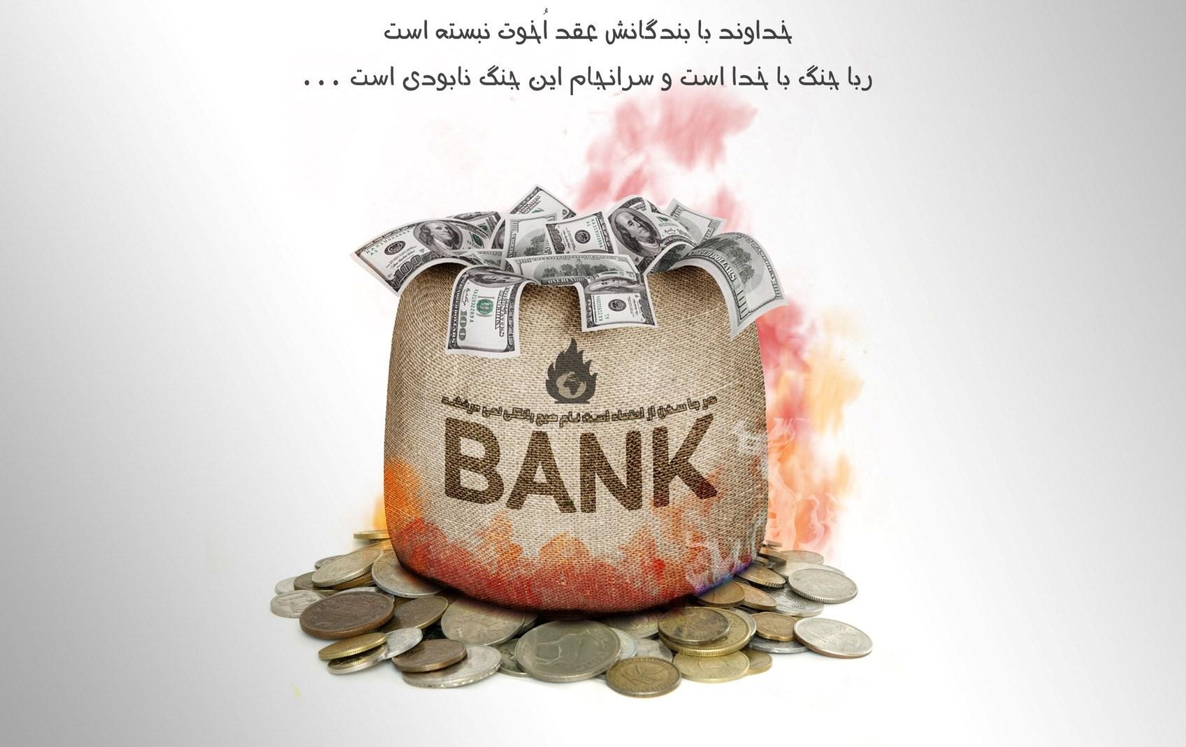 مراجع محترم تقلید! مقابله با رباخواری بانکها نیاز به فتوا دارد؛ نه توصیه!