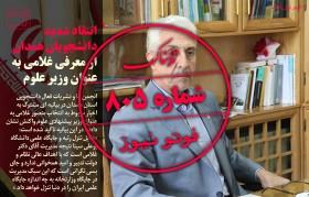 سردار نجات: محدودیتهای رئیس دولت اصلاحات چیز جدیدی نیست/نوشتن درباره زندگی سعید امامی هنوز به صلاح نیست