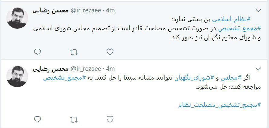 دو توئیت محسنرضایی درباره مسألهسپنتانیکنام
