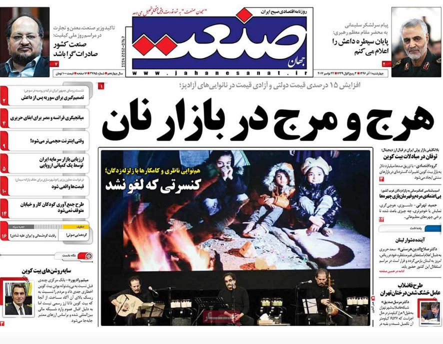 روزنامههای اقتصادی چهارشنبه اول آذرماه ۹۶