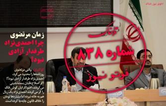 زمان مرتضوی چرا احمدینژاد طرفدار آزادی نبود؟/۱۹ گمشده جودوی ایران در آن سوی مرز!