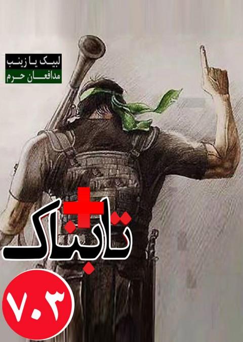 ویدیو شلیک موشک یمنیها به سمت ابوظبی / ویدیو تکان دهنده علی ضیاء از مناطق زلزله زده کرمانشاه / انتشار ویدیوهای غیراخلاقی از وان نایت استند تا ایجاد رابطه تخیلی! / ویدیو جنجال یک سرباز؛ ایرانی است؟