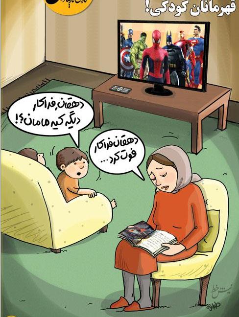 کارتون: نسل جدید«دهقان فداکار» ما را نمی شناسد