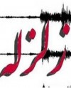 آوار سنگین زلزله بر اسناد مالکیت مردم