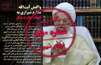 واکنش آیتالله مکارم شیرازی به اتهام تجارت شکر/احتمال استفاده قطر از «کیش» در جام جهانی  ۲۰۲۲