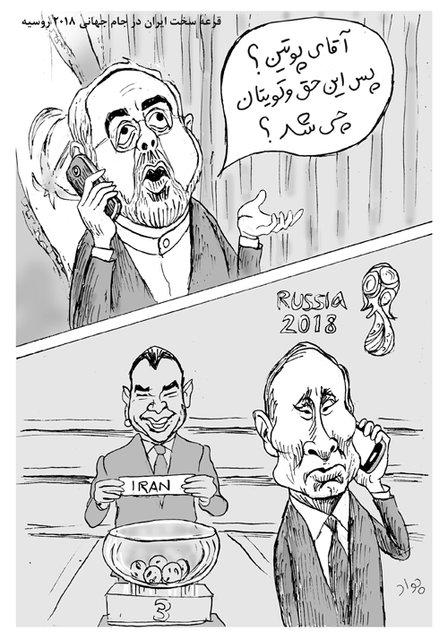 کاریکاتور: سوال ظریف از پوتین درباره قرعه ایران!