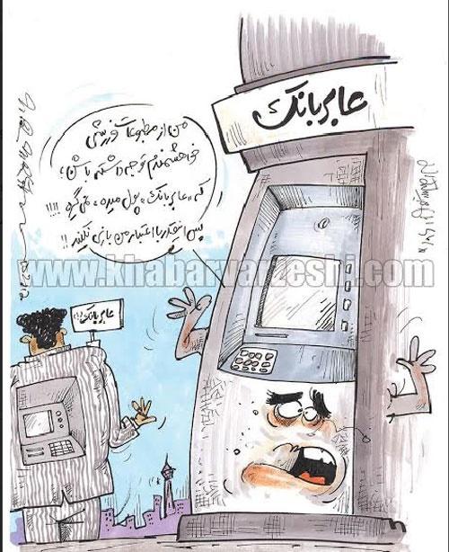 کارتون: بدهی میلیاردی یک عابر بانک!