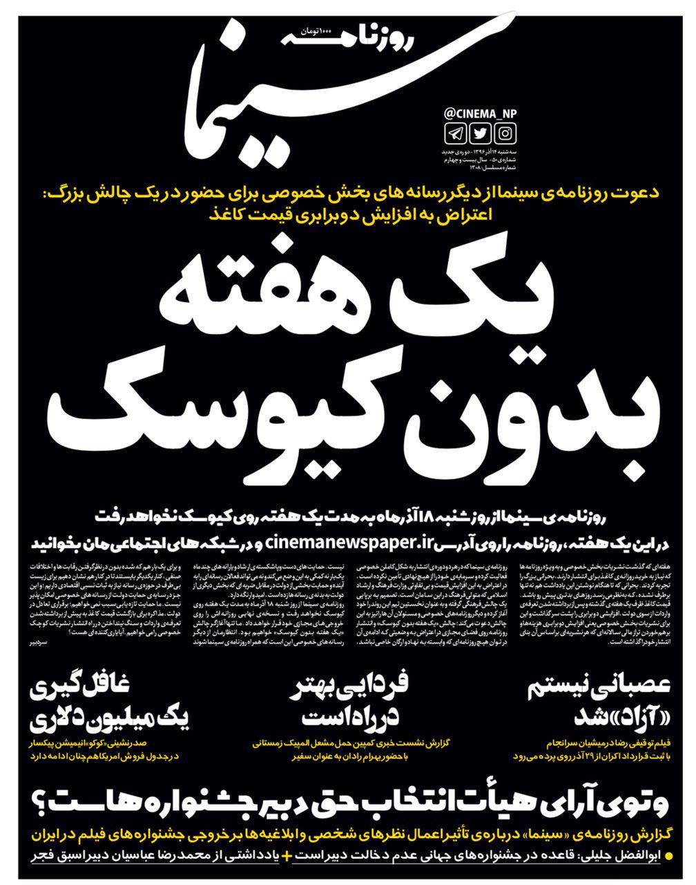 تعطیلی یک روزنامه در اعتراض به افزایش شدید قیمت کاغذ