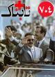 ویدیوهایی از قدرت گرفتن تا مرگ دیکتاتور یمن / وقتی بیت کوین، بیت کوئین شد! / ویدیو برخورد تازه با آقای دوربینی! / ویدیویی شیوه عجیب سنگین کردن مرغ / چاه نفت ایران همچنان میسوزد