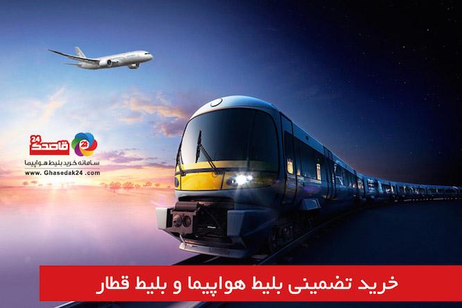 خرید تضمینی بلیط هواپیما و قطار