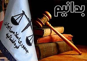 رباخواری و مجازات آن در قانون