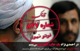 مصباح یزدی: در احمدینژاد یک حالت انحرافی میبینم/ کنایه فردوسیپور به لباس مجری برنامه قرعهکشی