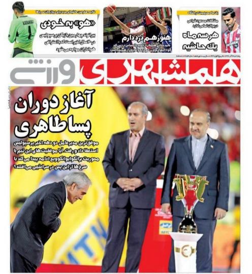 جلدهمشهری ورزشی/پنجشنبه۲آذر۹۶