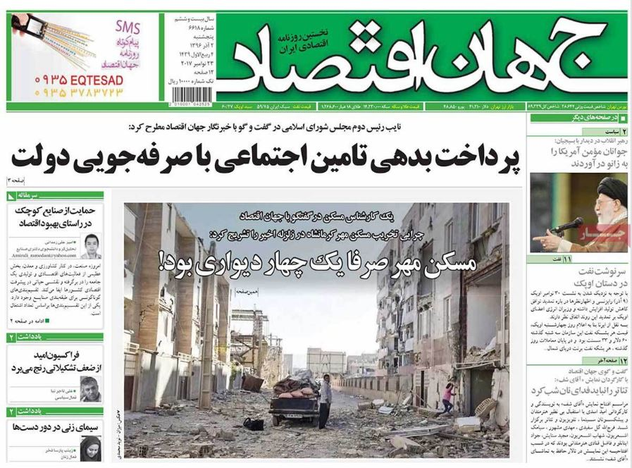 روزنامههای اقتصادی پنجشنبه دوم آذرماه ۹۶