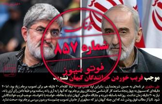 مطهری به شریعتمداری: موجب فریب خوردن خوانندگان کیهان نشوید/گرد و غبار «عراقی» فردا به خوزستان میرسد