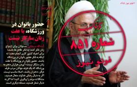 حضور بانوان در ورزشگاه، با عفت زنان سازگار نیست/وقتی احمدینژاد علیه اصلاحطلبان کار میکرد، اصولگرایان برایش هورا میکشیدند