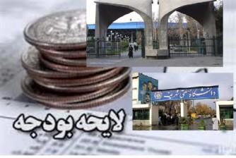 بودجه دانشگاه های کشور  افزايش یافت +توضيحات ضروري
