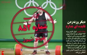 مطهری:احمدینژاد باید دادگاهی شود/تغییر نظر AFC:  بازی با سعودیها همچنان در کشور ثالث